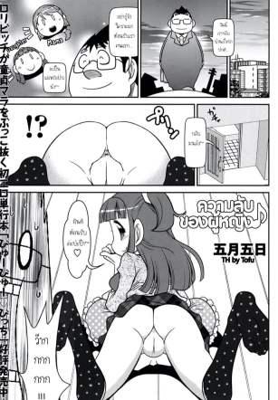 ความลับของผู้หญิง ♪ – [Satsuki Itsuka] Shikakui Nikuyoku ga Maaruku Osame masse♪ – A Young Girl's Secret Lust